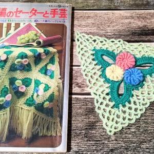 昭和41年の編み物本から、試し編みしました。