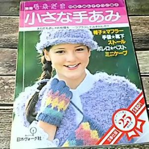 37年前の『別冊毛糸だま』から、冬毛糸のベストが編めました。
