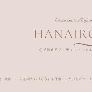 大阪 北摂 吹田市フラワーアレンジメント教室HANAIRO Styleブログのヘッダーを変更!
