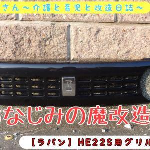 【ラパン】HE22S用グリル移植の巻②