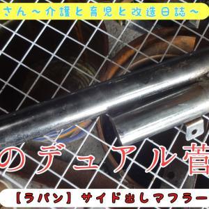【ラパン】サイド出しマフラー制作の巻②