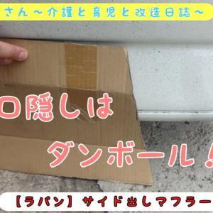 【ラパン】サイド出しマフラー制作の巻③