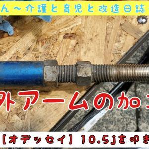 【オデッセイ】10.5jを叩き込む!の巻②