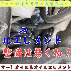 【チェイサー】オイル&オイルエレメント交換の巻。