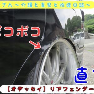 【オデッセイ】リアフェンダー修正の巻①