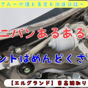 【エルグランド】車高調取り付けの巻②