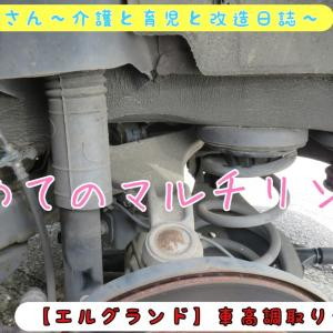 【エルグランド】車高調取り付けの巻③