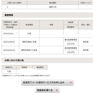 日本から送った荷物が届かない