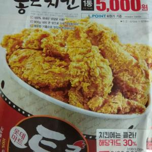 韓国チキン! ロッテマートでチキン5,000ウォン 早速買いに行った。