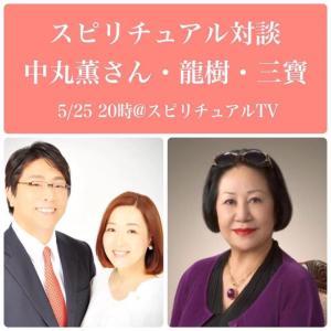 2020 .5.25(月)20時より中丸薫先生スピリチュアルTV再び主演!