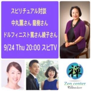 中丸薫先生、2020.9月24日(木)夜8時〜スピリチュアルTV出演します!