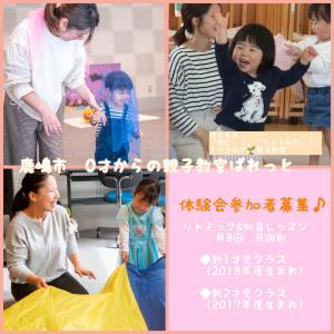 【募集】親子で楽しむリトミック&知育体験会
