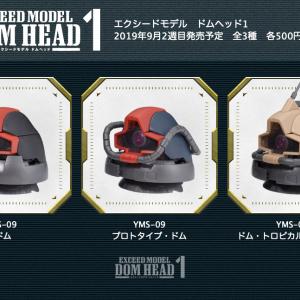 ついザク以外がきたー!! 機動戦士ガンダム EXCEED MODEL DOM HEAD 開封レビュー!!
