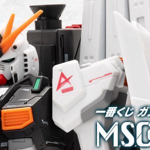 ミラクル達成? 一番くじ ガンダムシリーズ M.S.Conclusion Vol.1 を引いたので結果発表&開封レビュー!!