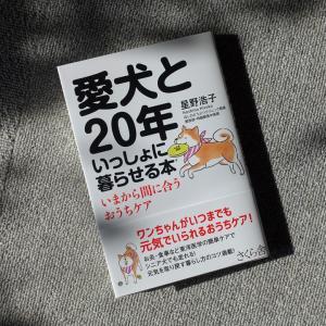 <58>「愛犬と20年いっしょに暮らせる本 いまから間に合うおうちケア」