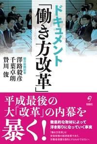 ドキュメント「働き方改革」ー平成最後の大「改革」の内幕を暴く!