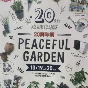 ピースフルガーデン 20周年祭