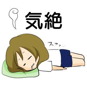 疲れて気絶していた。
