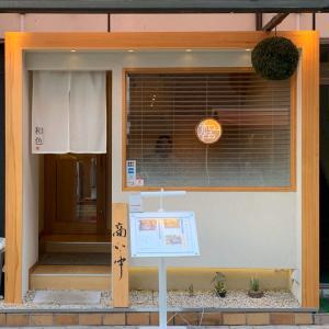 「和色」のランチと武蔵一宮氷川神社