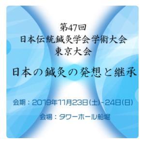 第47回・日本伝統鍼灸学会 1日目