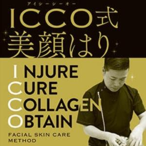 肌の再生に特化した「ICCO式美顔はり」