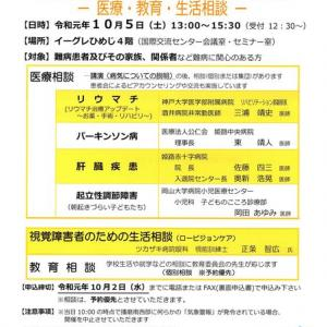 やさしんぼ と 医療相談会(起立性調節障害)のお知らせ