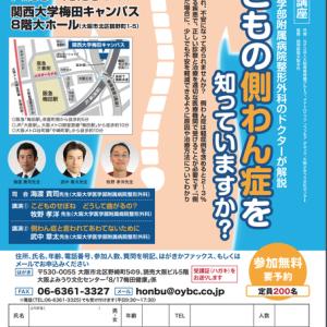 側弯症の市民講座のお知らせ(大阪)