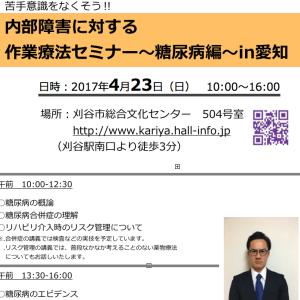 第2回糖尿病セミナー開催決定!!