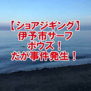 【ショアジギング】伊予市サーフ朝まずめ勝負!ボウズ!だが事件発生!