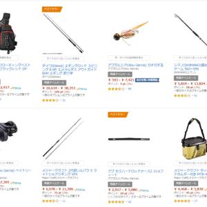 【Amazonサンバーマンデー】釣り具セールはこちら