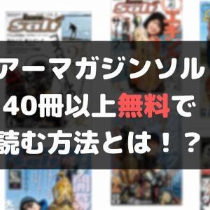 ルアーマガジンソルト40冊以上無料で読む方法とは!?
