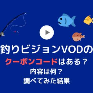 釣りビジョンVODクーポンコードはある?内容は何?調べてみた結果