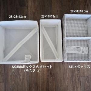 IKEAの仕切り付きボックスまとめ買い!使いたい場所は?愛用SKUBBボックスとも比較