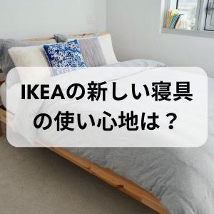 触り心地最高。新しいIKEAの掛け布団カバーセットで寝室の冬じたく。