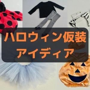 子どもと楽しむハロウィン 仮装アイディア4選。DIYで簡単チュチュの作り方。