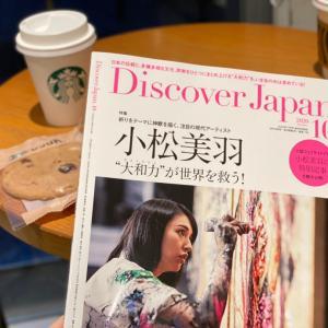 今月のDiscover Japanは小松美羽さんの大和力!!