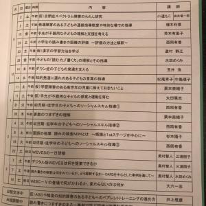 大阪医大LDセンターの講演会予定