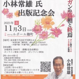 癌の真相と終焉の本の出版記念会を開催します。
