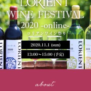 【お知らせ】「おうちで楽しめるワイン祭り」