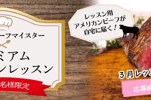 【募集中】3/20(土)アメリカンビーフマイスタープレミアムオンラインレッスン