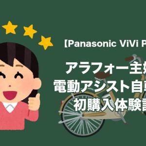 アラフォー主婦、電動アシスト自転車 初購入体験記【Panasonic ViVi PX】