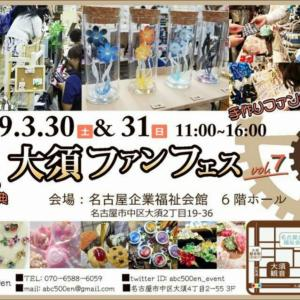 19'3/30,31 大須ファンフェス出展レポ