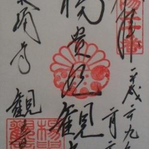 《京都》皇室ゆかりの泉涌寺~そうだ美人祈願しよう!