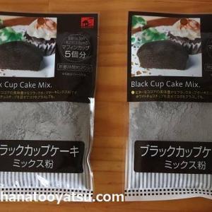 【セリア】ブラックカップケーキミックス粉でお菓子づくり