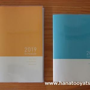 【100均】セリアでスケジュール帳(2019年度版)を買いました