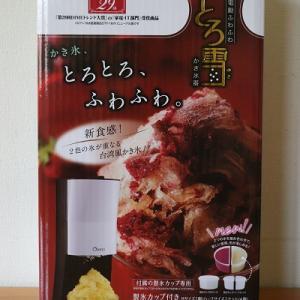 ふわふわなかき氷を自宅で食べたい!ドウシシャ電動かき氷機『とろ雪』を買いました。