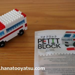 【100均】ダイソーのプチブロック(救急車)を作ってみた。