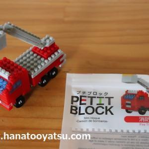 【100均】ダイソーのプチブロック(消防車)を作ってみた。