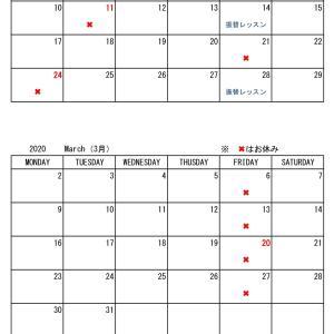 【最新】2月-3月レッスンスケジュール