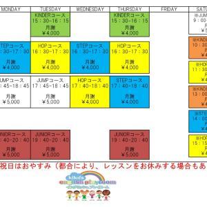 【お知らせ】STEPコースレッスン時間変更